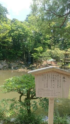 瓢池の翠滝