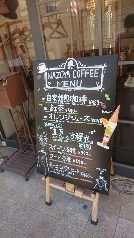 謎屋珈琲店
