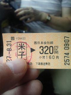 切符を買いましたが、自動改札がありません(^^;)