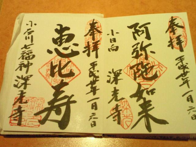 小石川七福神めぐり・その1