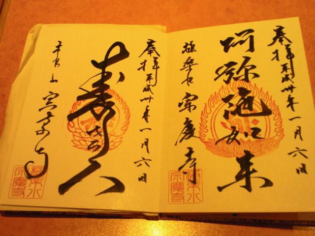 小石川七福神めぐり・その3