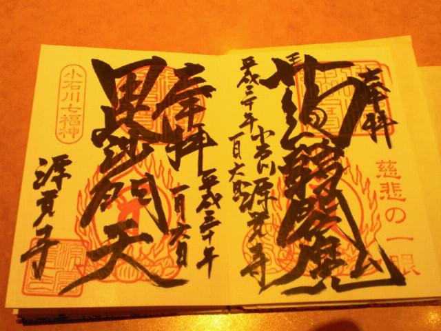 小石川七福神めぐり・その6